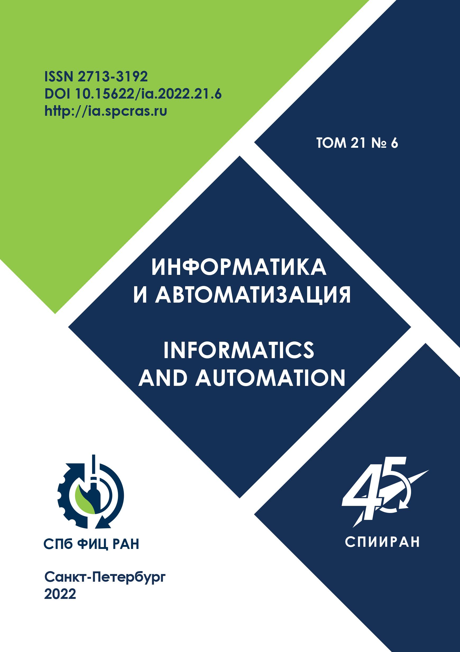 Труды СПИИРАН