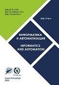 Информатика и автоматизация